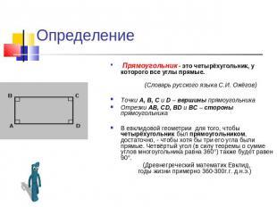 По на геометрии презентацию тему прямоугольник