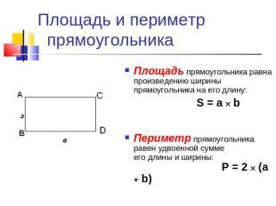 Как найти площадь прямоугольника по диагонали