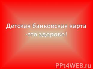 "Презентация ""Детская банковская карта-это здорово ...: http://ppt4web.ru/ehkonomika/detskaja-bankovskaja-kartaehto-zdorovo.html"
