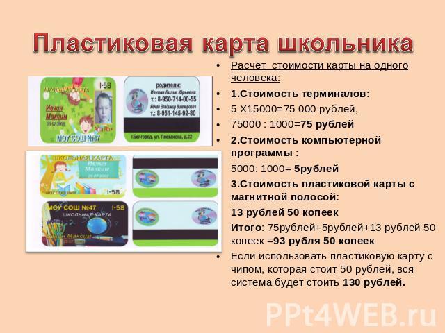 дебетовая карта visa доставка Белгород