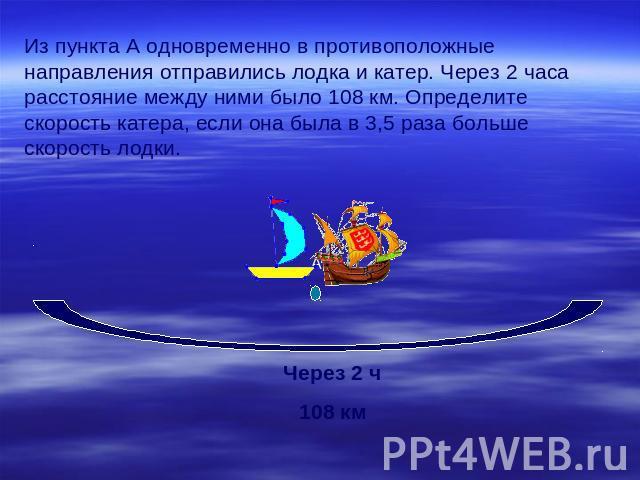 лодка и плот плывут по реке в одном направлении лодка плывет