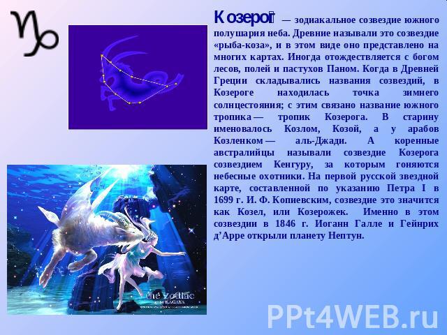 Легенда о знаке зодиака козерог для детей