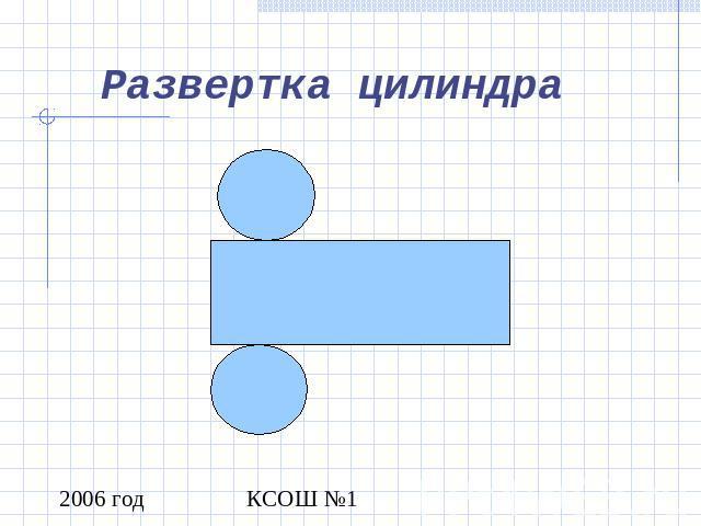 Как сделать развёрток цилиндра 465