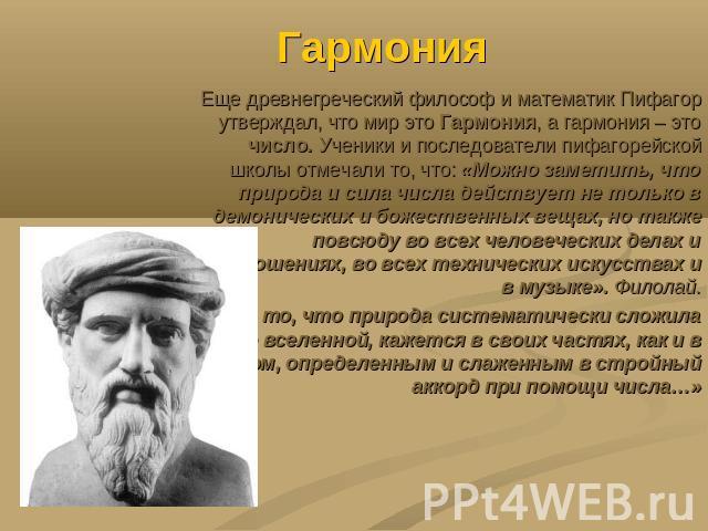 Факты связанные с философией