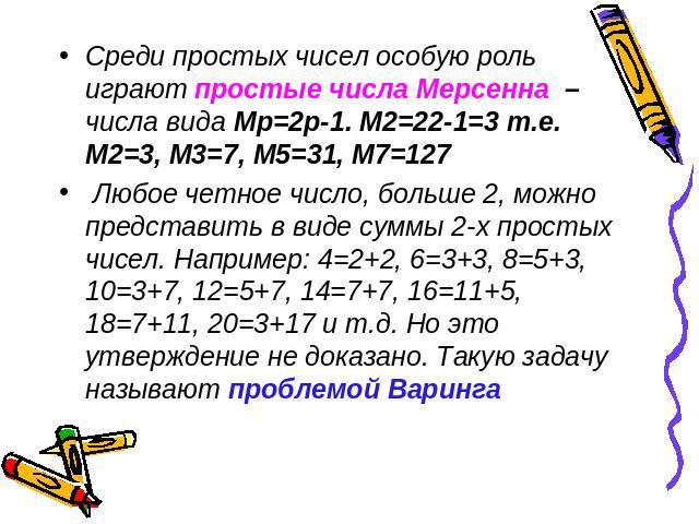 Тайна совершенных чисел поисками совершенных чисел занимались как великие математики: рене декарт, леонард эйлер