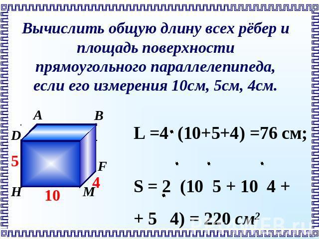 Прямоугольный параллелепипед рисунки