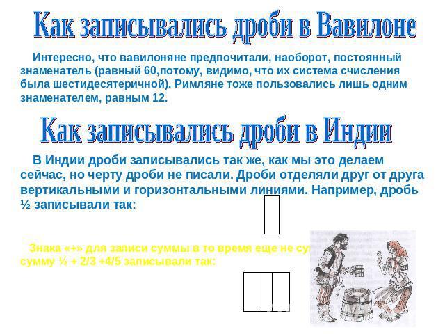 Обыкновенные Дроби 5 Класс Презентация Мерзляк
