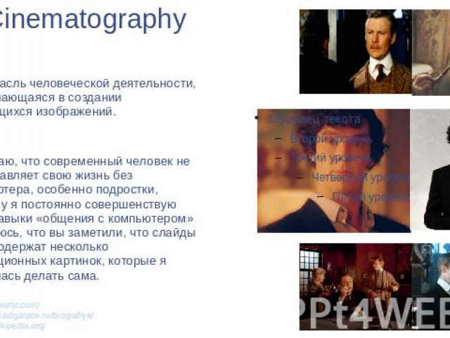 создание движущихся изображений: