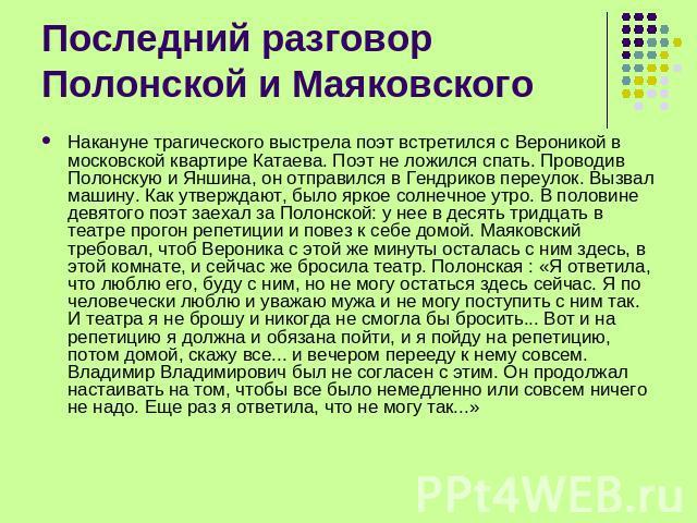 знакомство маяковского с вероникой полонской