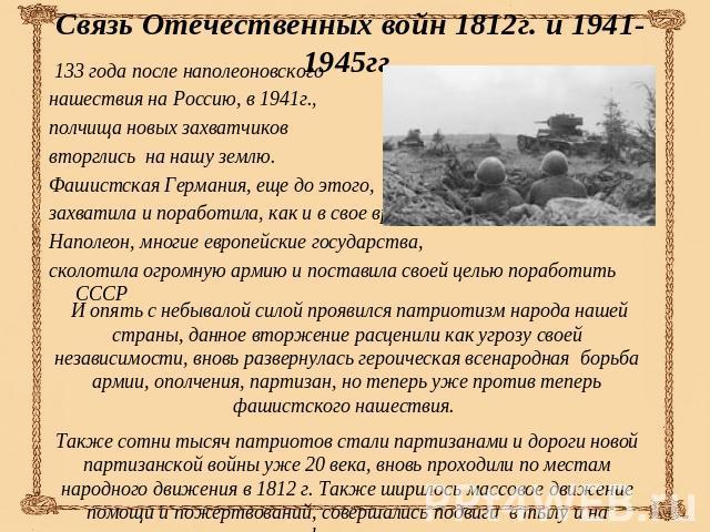 Сравнить Партизанскую Войну 1812 И 1941 1945