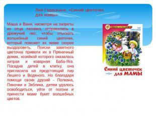 Лия Гераскина Синий Цветочек Для Мамы Читать