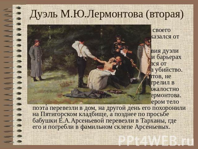 были ли знакомы пушкин и лермонтова