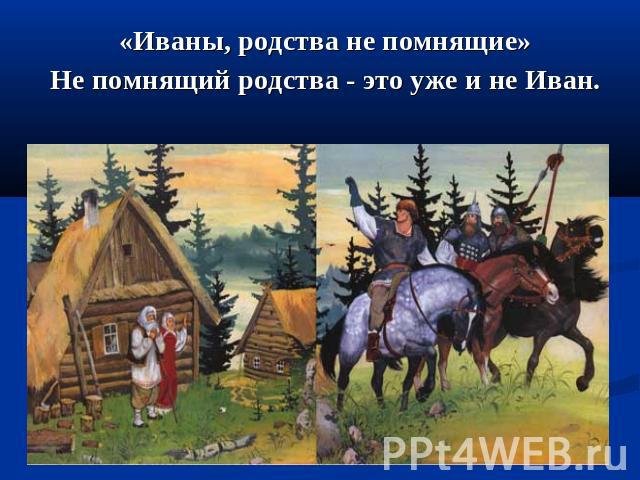 Иван родства не помнящий беглецы с царской каторги, крепостные крестьяне, бежавшие от помещика, солдаты
