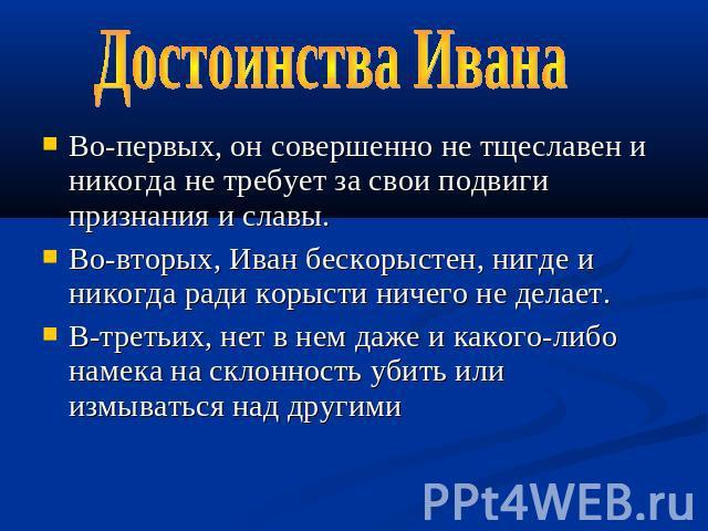 Не как фольклорная подробность, как вызов против естества, был в русской жизни страшный образ - иван