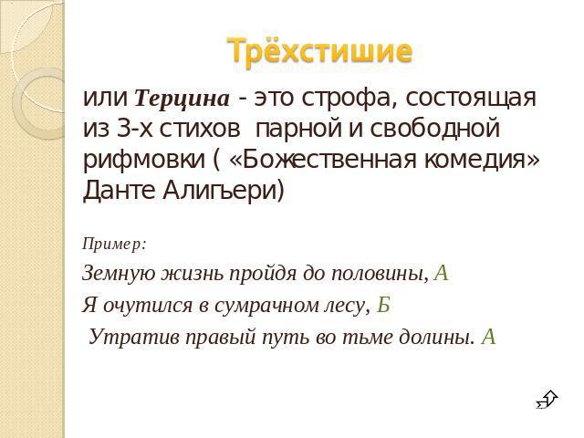 или Терцина - это строфа,
