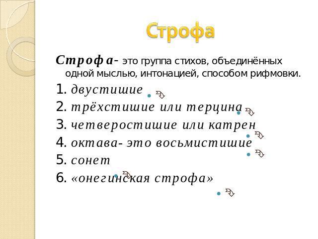 Строфа Строфа- это группа