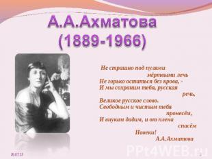 Реферат на тему ахматова 1195