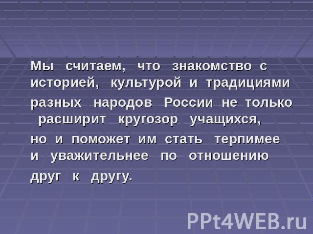 знакомство с традициями народов россии