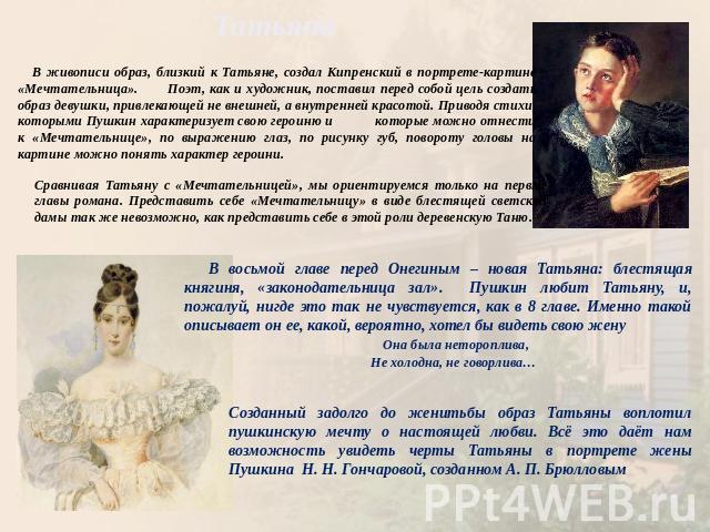 Евгений онегин портрет татьяны цитаты