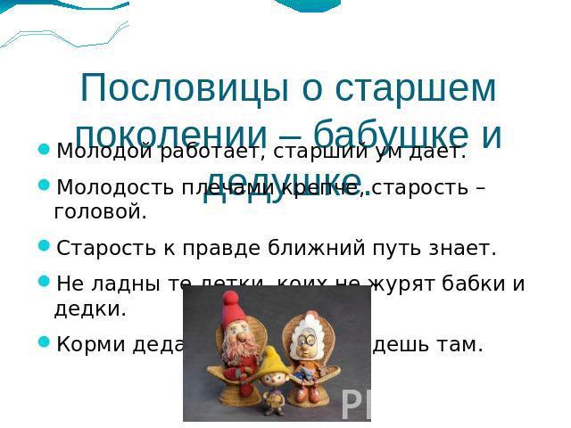 Татарские пословицы про бабушек