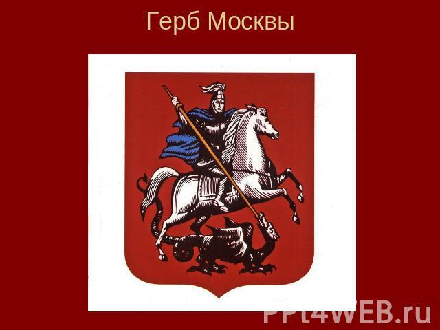 Что изображено на гербе города москвы?