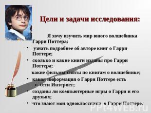 Цели равным образом задачи исследования: Я хочу овладеть поднебесная юного волшебника Гаря Поттера: у