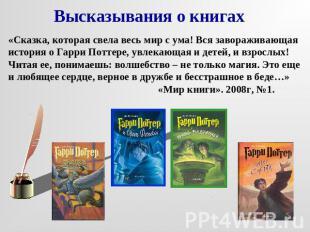 Высказывания касательно книгах «Сказка, которая свела огульно подсолнечная от ума! Вся завораживающая