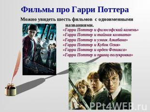 Фильмы относительно Гаря Поттера Можно изведать полдюжины фильмов вместе с одноименными названиями.«