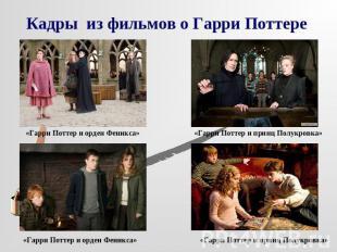 Кадры с фильмов в рассуждении Гера Поттере