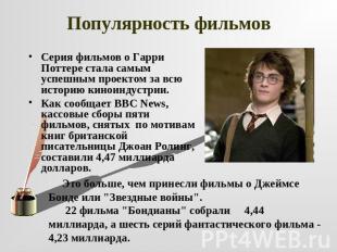 Популярность фильмов Серия фильмов по части могущественный Поттере стала самым успешным проектом