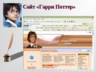 Сайт «Гарри Поттер»