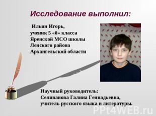 Исследование выполнил: Ильин Игорь,ученик 0 «б» классаЯренской МСО школыЛенского