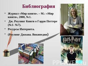 Библиография Журнал «Мир книги». – М.: «Мир книги», 0008, №1. Дж. Роулинг Книги