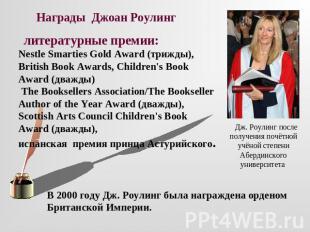 Награды Джоан Роулинг литературные премии:Nestle Smarties Gold Award (трижды), B
