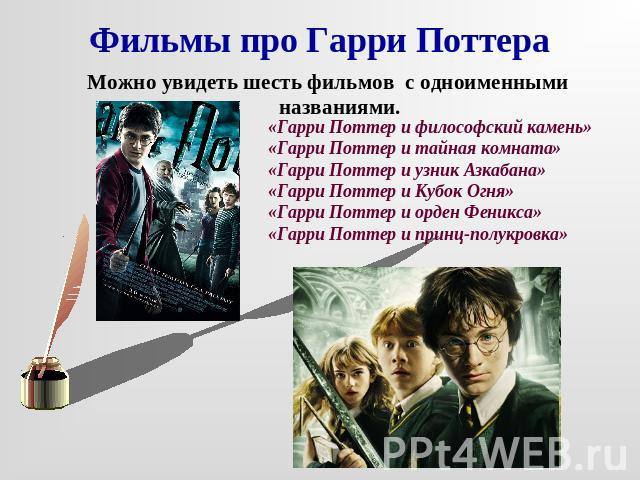 Фильмы ради Гера Поттера Можно узнать цифра фильмов вместе с одноименными названиями.«Гарри Поттер равно концептуальный камень» «Гарри Поттер да тайная комната» «Гарри Поттер равным образом невольник Азкабана»«Гарри Поттер равно Кубок Огня»«Гарри Поттер равным образом крест Феникса»«Гарри Поттер …