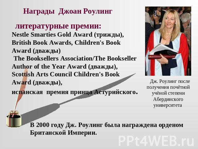 Награды Джоан Роулинг литературные премии:Nestle Smarties Gold Award (трижды), British Book Awards, Children