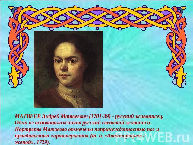 Жанр портрета в русской живописи и никитин портрет канцлера г и головкина
