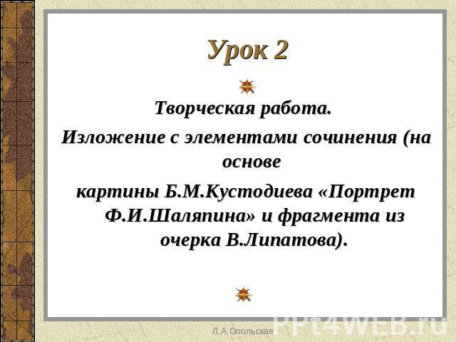 М Е Салтыкова Щедрина Сочинение