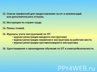 О назначении ответственных лиц за организацию и состояние охраны труда.