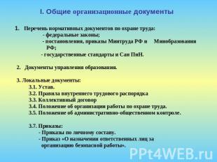 Комплект основных нормативных правовых актов по охране труда