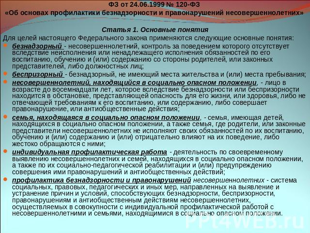 120 Федеральный Закон Презентация