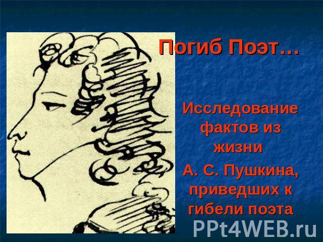 Великий русский поэт александр сергеевич пушкин (1799 20131837) родился в москве в аристократической семье