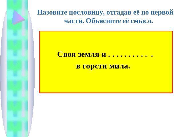 Проверь себяназови пословицу отгадав её по первой части