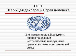 Конвенция о защите прав человека и основных свобод.