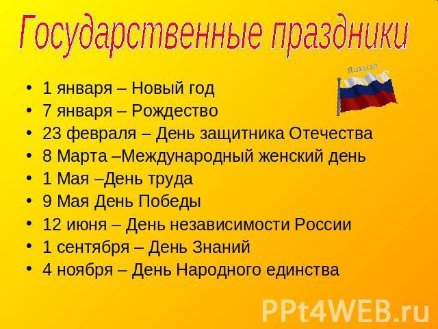 Все международные праздники и праздники россии