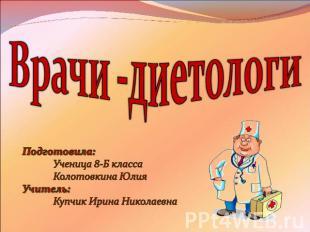 диетологи россии сайт