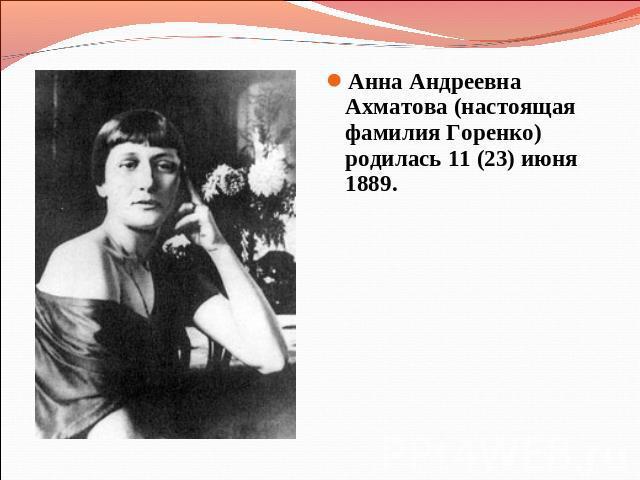 Поэзия Анна Ахматова  Лирика Стихи Поэмы Биография