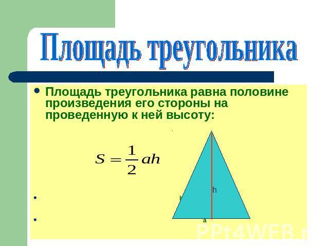 Площадь Треугольника Презентация 5 Класс