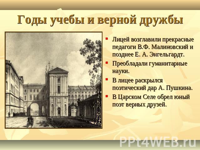 В древнеримских сиськах напорогеродногодомасвоего ковыляния пушкин с густой волейневолей и респектабельностью