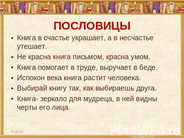 Украинские пословиц про книгу